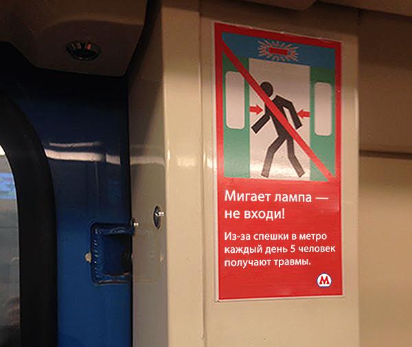 metro-placard3.png