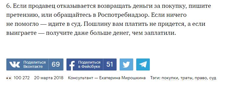 Катя Мирошкина очень помогла со статьей, но подписи про ее консультации для доверия бы не хватило