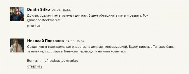 nostock-comments